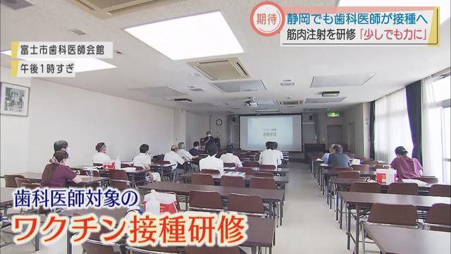画像: 「筋肉注射の経験はないので緊張した」 歯科医師のワクチン接種研修 静岡・富士市
