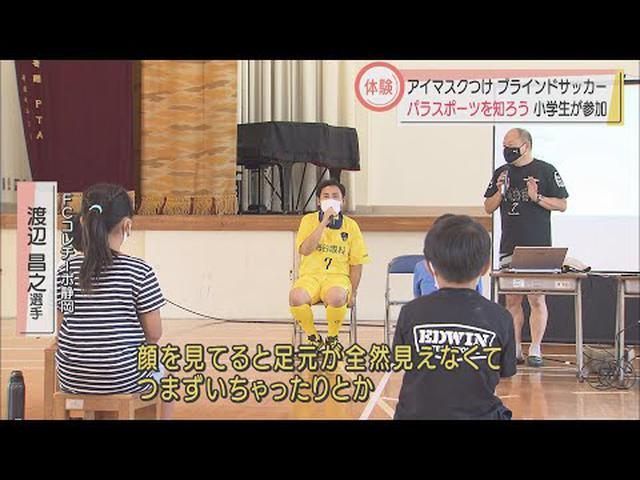 画像: 静岡市でブラインドサッカー体験教室 youtu.be