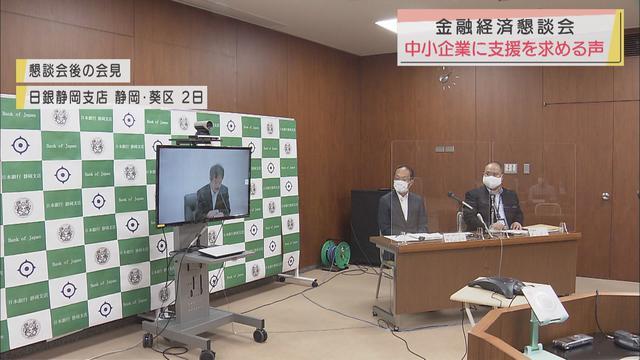画像: 「中小企業に引き続き支援を」「県の広域経済圏を作る取り組みに注目」 日銀静岡支店