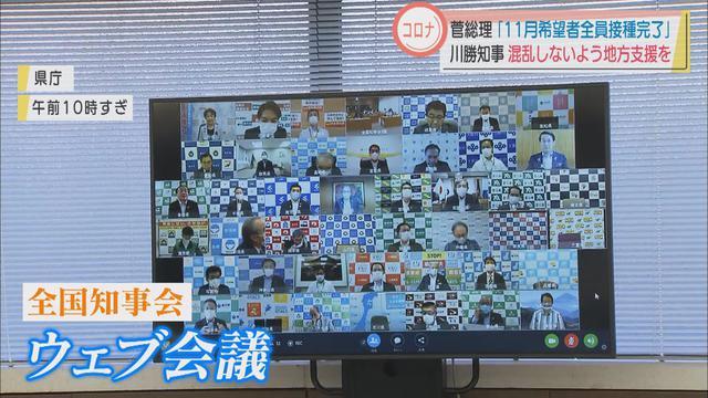画像1: 「感染症専門病院」設置を静岡県知事が提言 全国知事会