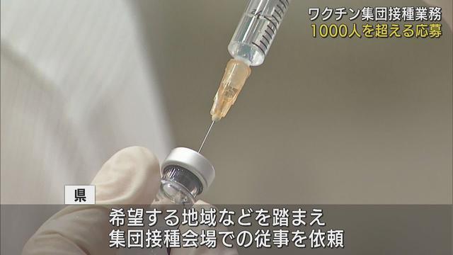 画像: 【新型コロナ】 早期接種へ公募していた医療従事者が1000人を超える応募 静岡県 youtu.be