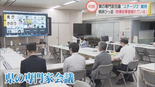 画像: 引き下げの目安は20%以下…静岡県西部の病床使用率40%台で「ステージ3」継続 県の専門家会議