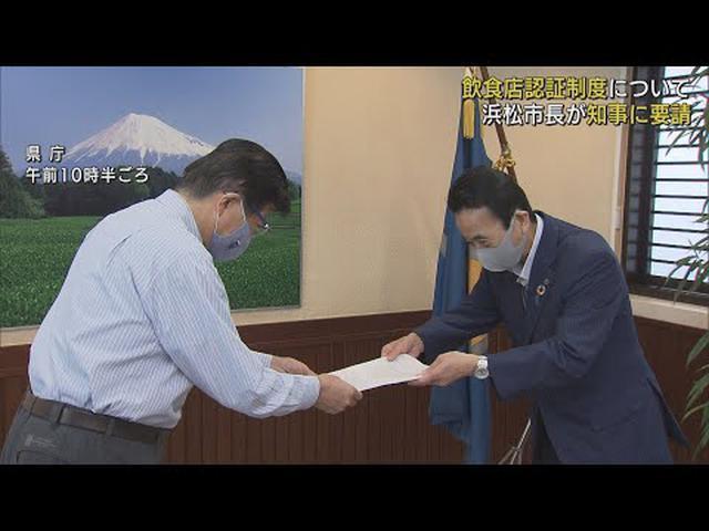 画像: 静岡県と浜松市の2つの制度が…飲食店の認証制度の円滑な運用を県に要請 youtu.be