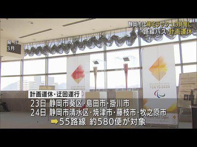 画像: 聖火ランナーが走る6市で…路線バス580便を計画運休 しずてつジャストライン 静岡県 youtu.be