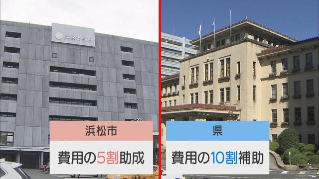 画像: 認証制度 浜松市は去年8月、静岡県は今年5月から