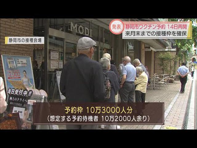 画像: 静岡市が14日からワクチン接種予約再開へ 定員に達し受け付けを停止していた youtu.be