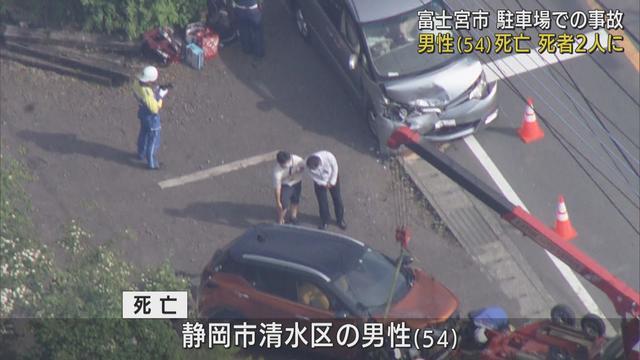 画像: 車が駐車場に突っ込み3人死傷した事故…54歳男性が死亡し、死者が2人に 静岡・富士宮市