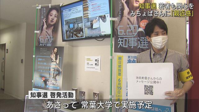 画像: みちょぱさん起用し投票呼びかけ…大学でマスクケース配布 学生も「親近感わく」 静岡県知事選