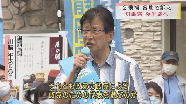 画像2: 静岡知事選は後半戦へ 現職と新人の一騎打ち