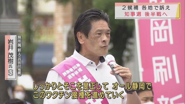 画像3: 静岡知事選は後半戦へ 現職と新人の一騎打ち