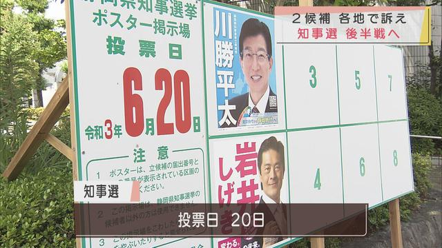 画像1: 静岡知事選は後半戦へ 現職と新人の一騎打ち
