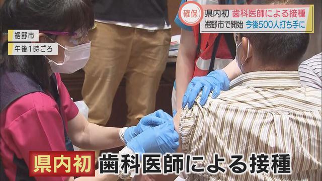 画像: 背景には打ち手不足…歯科医によるワクチン接種始まる 「丁寧に、確実に…」 静岡・裾野市