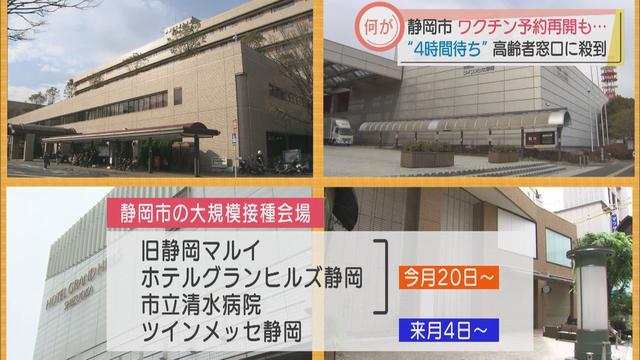 画像3: ワクチン予約代行の窓口再開 8時には80人の高齢者の列が… 静岡市