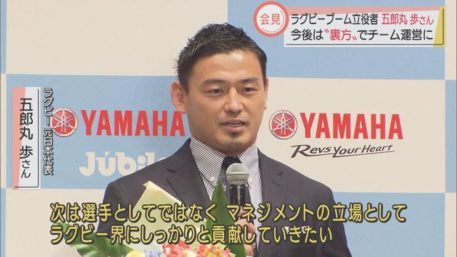 画像: 「五郎丸ポーズ」が社会現象に…元日本代表の五郎丸歩さん「今後はマネジメントでラグビー界に貢献したい」 浜松市