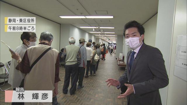 画像1: ワクチン予約代行の窓口再開 8時には80人の高齢者の列が… 静岡市