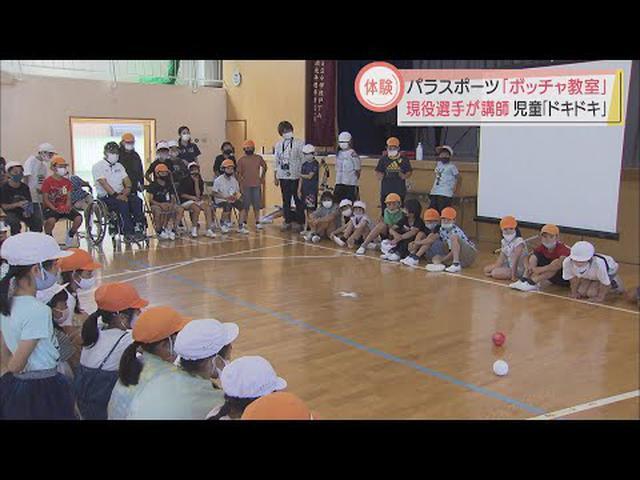 画像: 「ボッチャ」を小学生が体験 パラスポーツ選手と対戦も 静岡市 youtu.be
