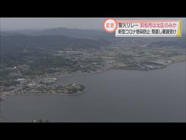画像: オリンピック聖火リレー 浜松市のルートは北区実施の一本化か youtu.be