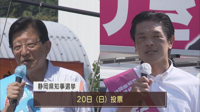 画像: 【静岡県知事選】川勝氏は水や環境問題の取り組みをアピール 岩井氏はワクチン接種の「奨励金」を新たな公約に