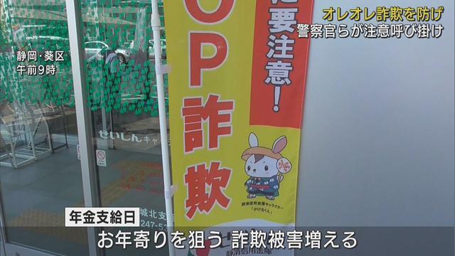 画像: 「オレオレ詐欺被害発生ゼロの日」注意を呼び掛ける 静岡市 youtu.be