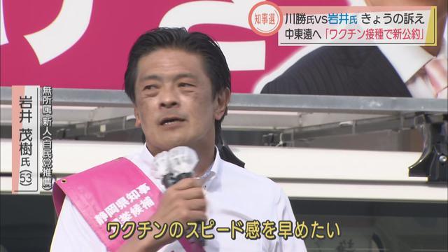 画像: 岩井氏:ワクチン接種の「奨励金」を公約