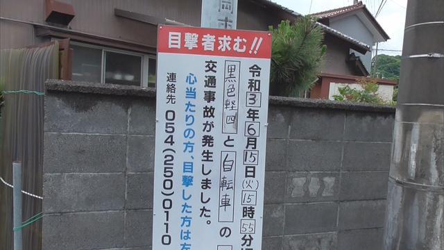 画像: 静岡市で軽乗用車によるひき逃げ事件 自転車の中学生が軽いけが