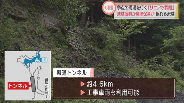 画像2: 争点の現場(3)静岡市井川地区