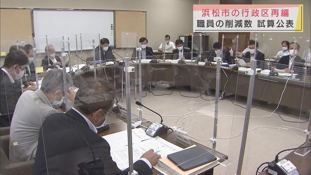 画像: 最大で106人の職員削減も 浜松市の行政区再編で市が試算を公表