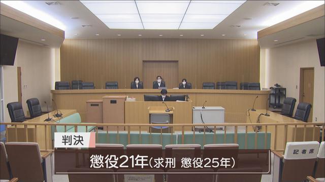 画像: ブラジル人男性殺害裁判 懲役21年の判決 静岡地裁浜松支部
