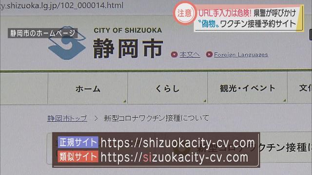 画像: 手入力はやめて…「Shi」を「Si」に間違えると偽サイトへ ワクチン接種予約に類似のサイト 静岡市 youtu.be