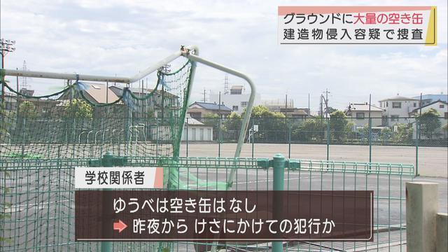 画像: 大量の空き缶が中学校のグラウンドに散乱 静岡市