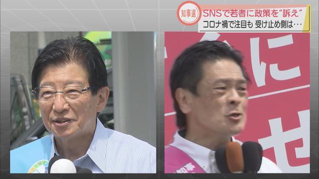 画像: 【静岡県知事選】「選挙戦の現場」コロナ禍で制約がある中…頼みはSNS 若い世代に届いているの?