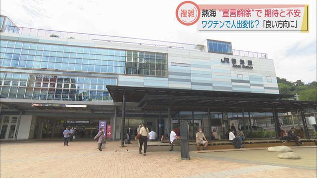 画像: 緊急事態宣言解除へ…県外からの観光客「2回接種したので重症化しない安心感があって…」 静岡・熱海市