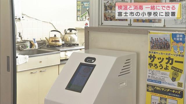 画像: 体温測定とアルコール消毒できる「温感モニター」を小学校に設置 静岡・富士市