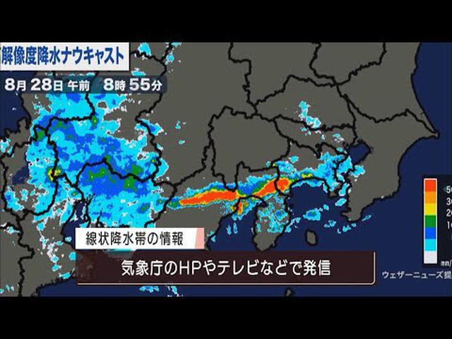 画像: きょうから発信「線状降水帯」情報とは… 静岡大学教授「すでに災害に結び付く大雨」 youtu.be