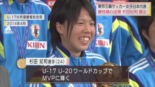画像: 東京オリンピックへ サッカー女子日本代表に藤枝順心高校出身 杉田妃和選手選出