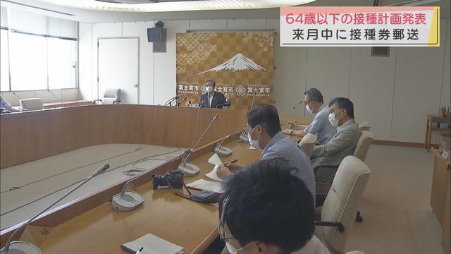 画像: 【新型コロナ】 64歳以下ワクチン接種計画を発表 静岡・富士宮市