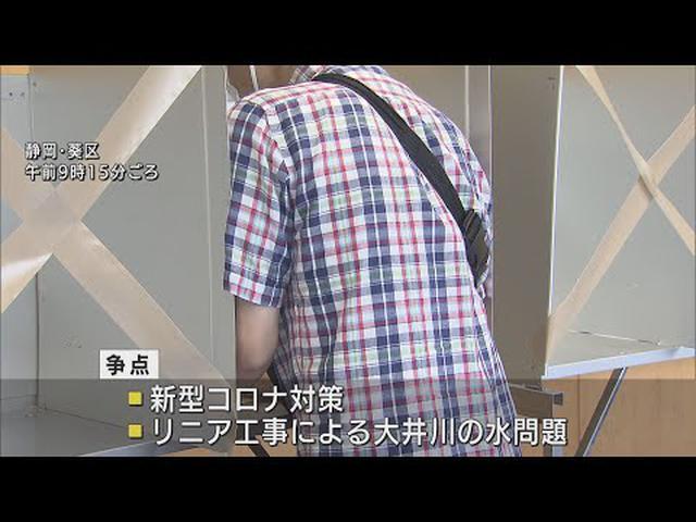 画像: リニアやコロナ対策争点に現職と新人の一騎打ち 静岡県知事選投票始まる youtu.be