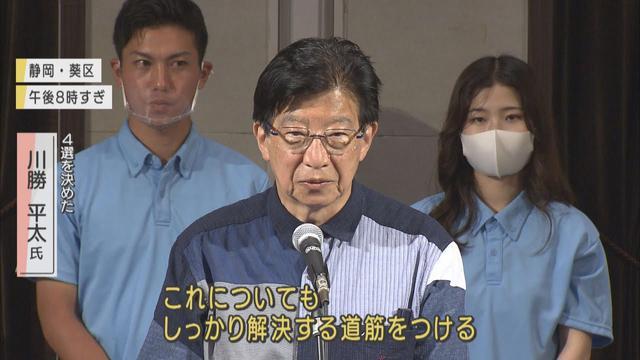 画像: 静岡県知事選で当選の川勝氏がコロナ、リニア、オリパラなどで4期目の抱負 敗れた岩井氏は「すべて私の実力不足」 youtu.be