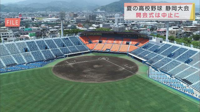画像: 開会式は中止に…新型コロナの警戒レベル下がらず 夏の高校野球静岡大会