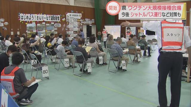 画像: 静岡県設置の大規模接種会場で接種始まる 県担当者「7月中に高齢者接種を終えたい」 youtu.be