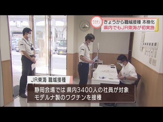 画像: 9月中に希望者全員に接種を…1日400人ペースで JR東海で職域接種始まる 静岡市 youtu.be
