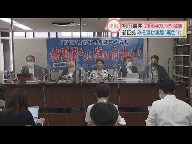 画像: 袴田事件で新証拠提出 争点の「5点の衣類」で弁護団 youtu.be