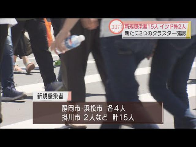 画像: 【新型コロナ】静岡県東部で2人がインド型変異ウイルス感染 学校と事業所で新たなクラスター 県内15人感染 youtu.be