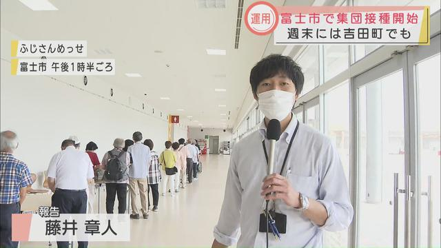 画像: 静岡県東部の大規模接種会場も運用始まる 富士市の「ふじさんめっせ」