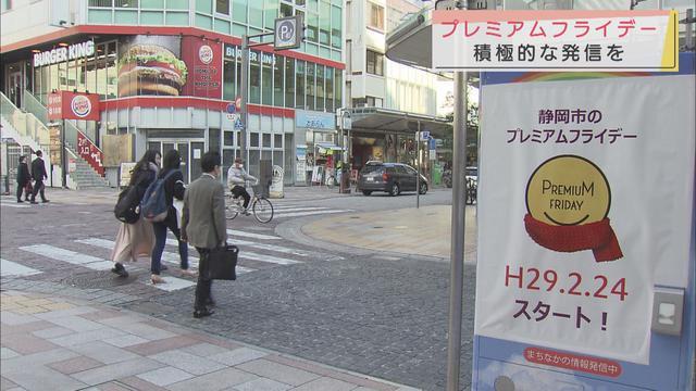 画像: コロナ禍での「プレミアムフライデー」の取り組みとは 静岡市で意見交換会