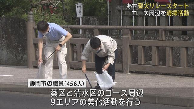 画像: 23日から県内で聖火リレー 静岡市の職員がコース周辺で美化活動 youtu.be