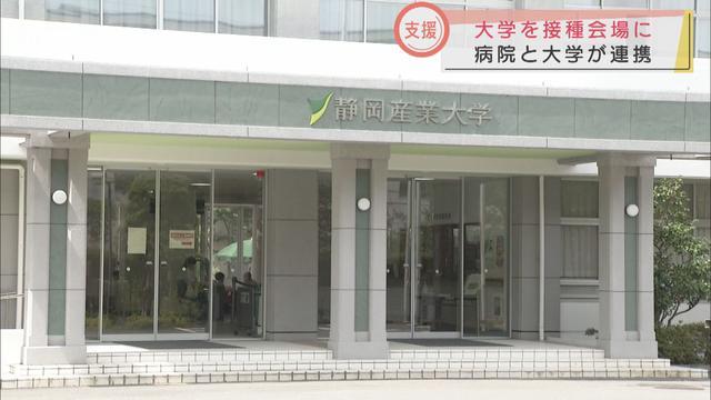 画像: 市立病院と大学が連携 ワクチンの集団接種を加速 静岡・藤枝市