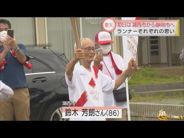 画像: 57年前の東京オリンピックでは役場広報担当として撮影担当 86歳が力走  /聖火リレー 湖西市 youtu.be