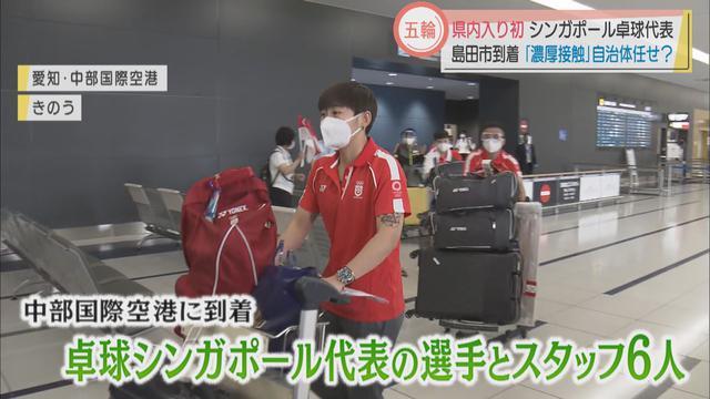画像1: 卓球シンガポール代表を迎えた静岡県島田市の新型コロナ対策