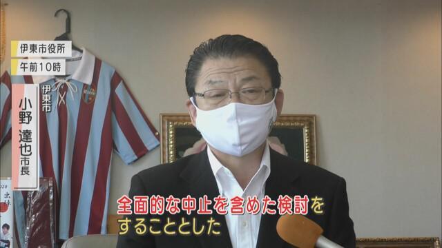 画像2: パブリック・ビューイングの中止を検討 「声を出さずに拍手などで応援、守ってもらえるか…」 静岡・伊東市